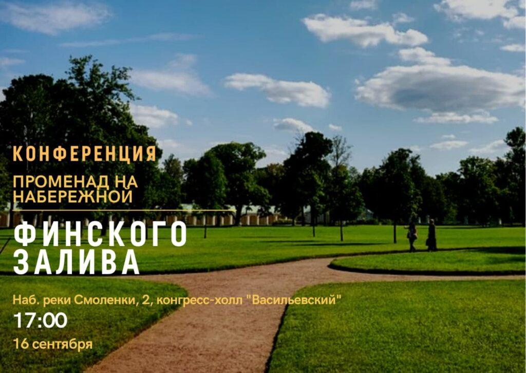 Петербуржцы обсуждают строительство нового парка на берегу Финского залива