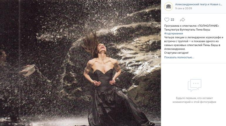 Петербуржцы впервые увидят спектакль «Полнолуние» Пины Бауш