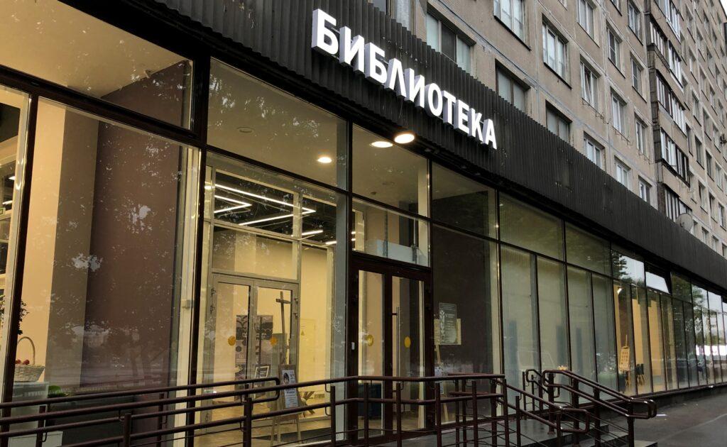 Мойка78 публикует фото старейшей библиотеки Петербурга после реконструкции