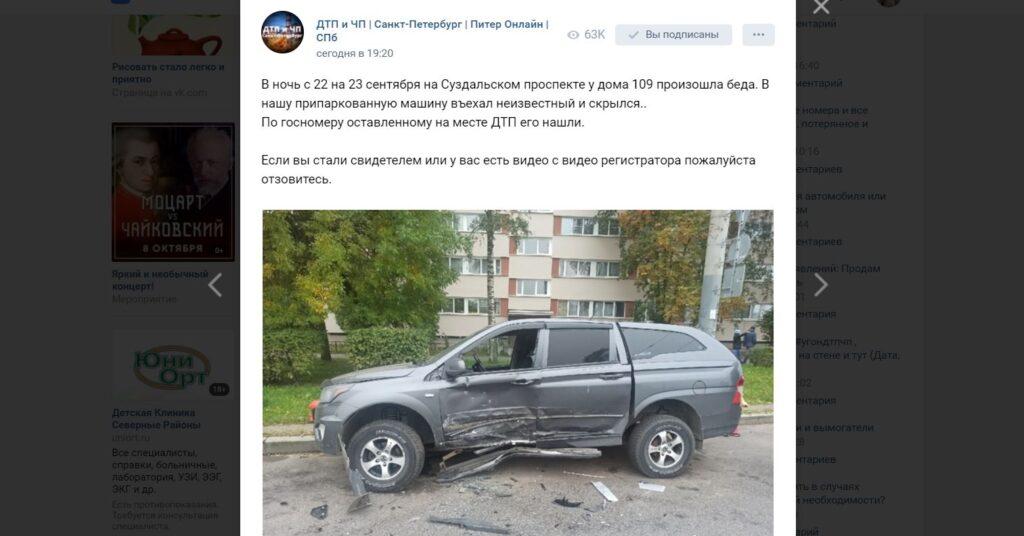 Неизвестный протаранил припаркованный автомобиль на Суздальском проспекте и скрылся