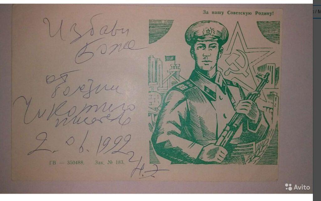 В Петербурге выставлен на продажу автограф Чикатило за 1,2 млн рублей
