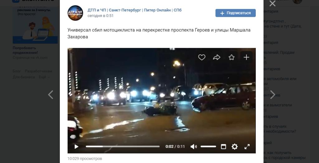 На перекрестке Героев и Маршала Захарова легковушка сбила мотоциклиста
