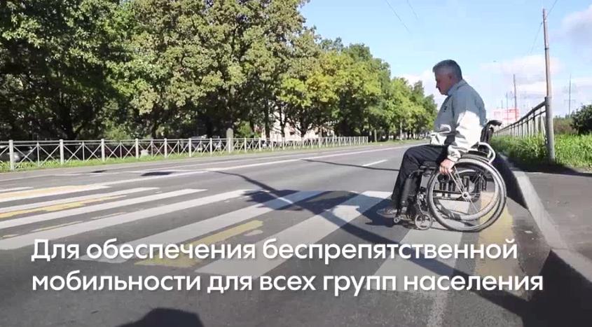 В трех районах Петербурга занизили бордюры для маломобильных граждан
