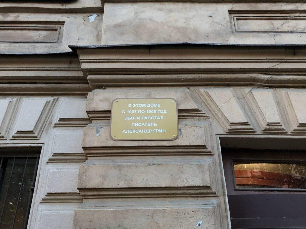 Мешает им спать, тревожит их сон: зачем чиновники сняли памятную табличку с дома сказочника Грина