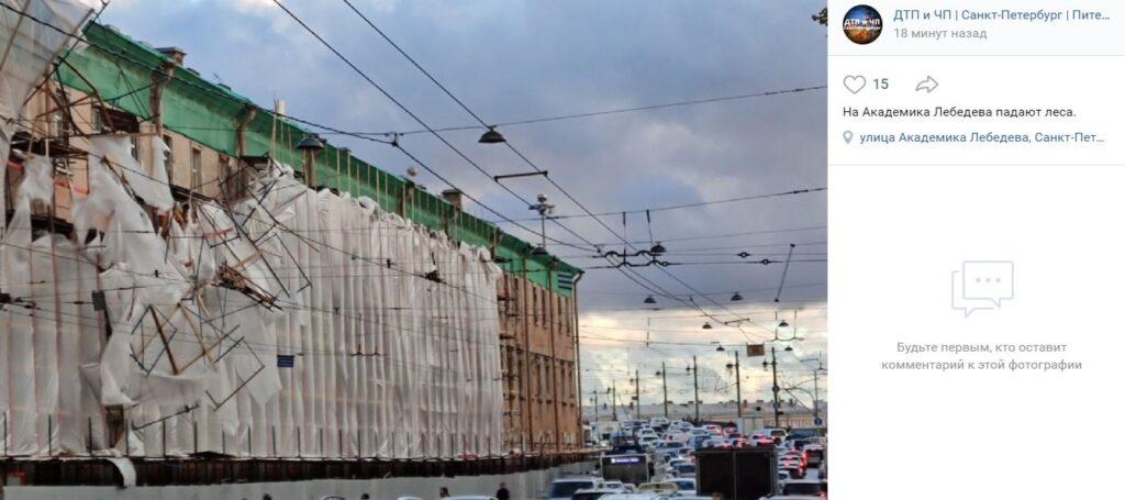 Строительные леса рухнули со здания на Академика Лебедева