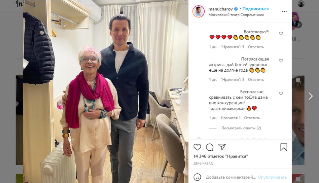 Пользователи Instagram оценили внешний вид Алисы Фрейндлих после выздоровления от коронавируса