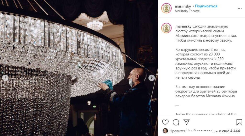 Двухтонную люстру Мариинского театра опустили для помывки перед новым сезоном