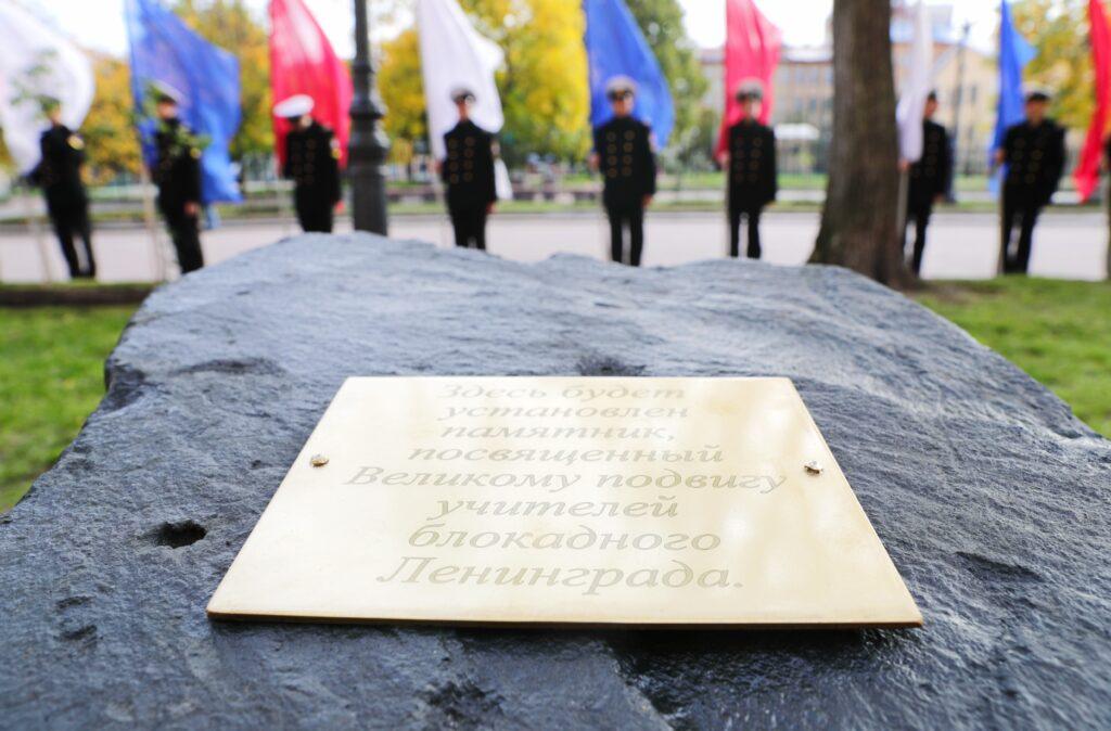 В Петербурге торжественно заложили памятник учителям блокадного Ленинграда