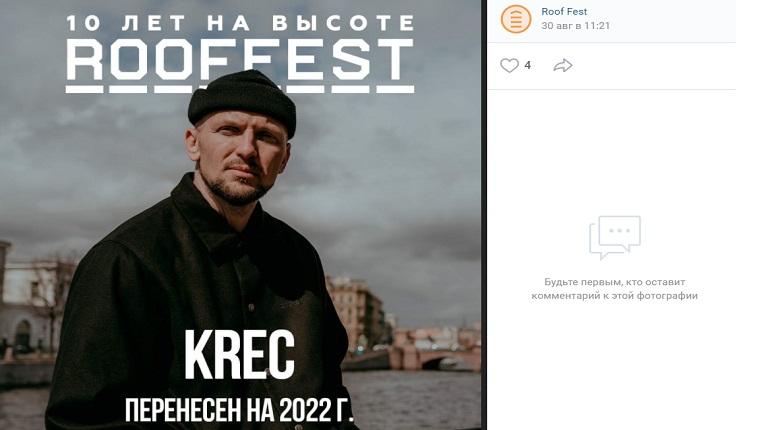 Выступление группы KREC в Петербурге перенесли на 2022 год