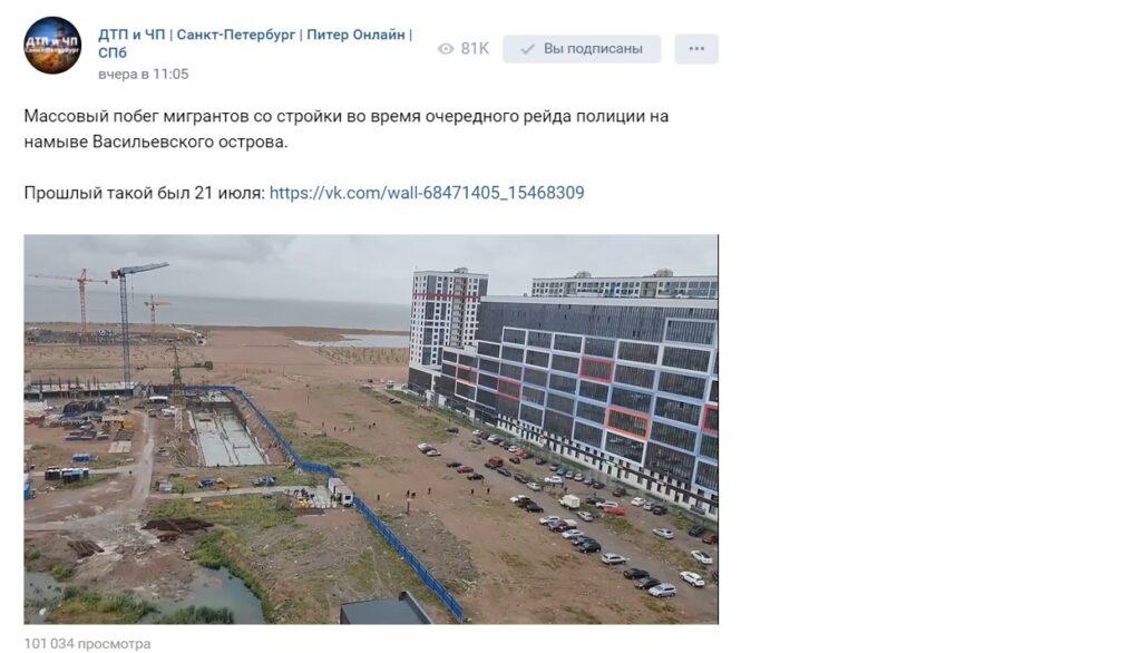 Мигранты разбежались по намыву Васильевского острова из-за рейда полиции