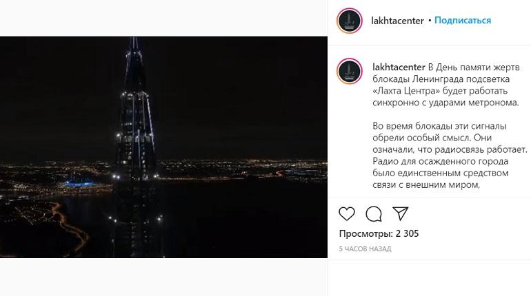 Подсветка «Лахта Центра» будет светиться в такт метронома в День памяти жертв блокады Ленинграда