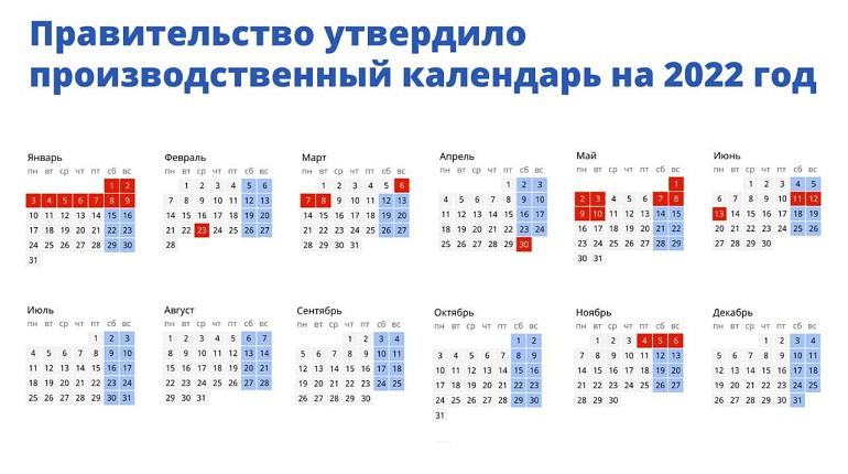 Правительство определило, когда россияне будут отдыхать в 2022 году