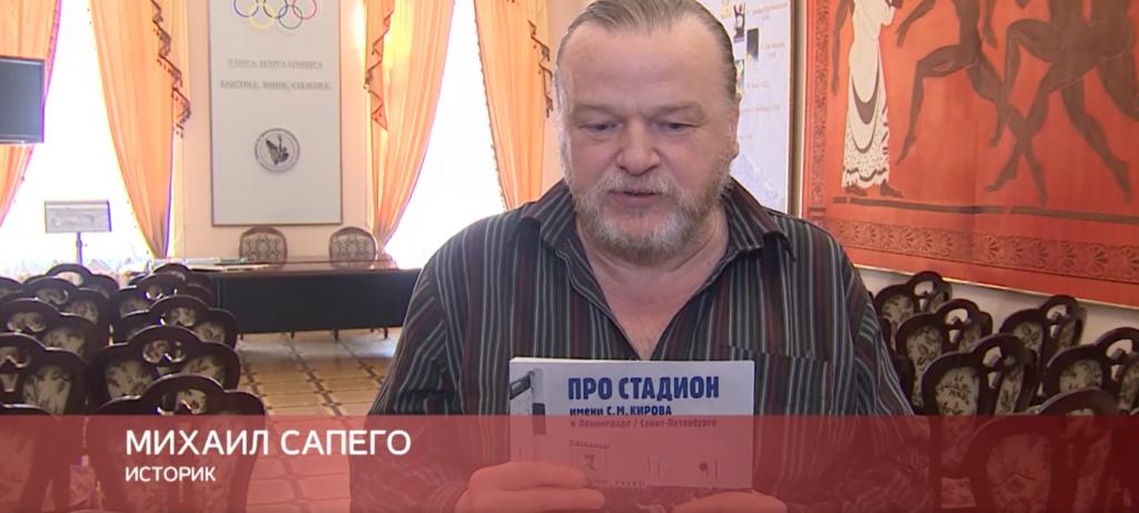 В Петербурге представили документальный альбом об истории стадиона имени Кирова