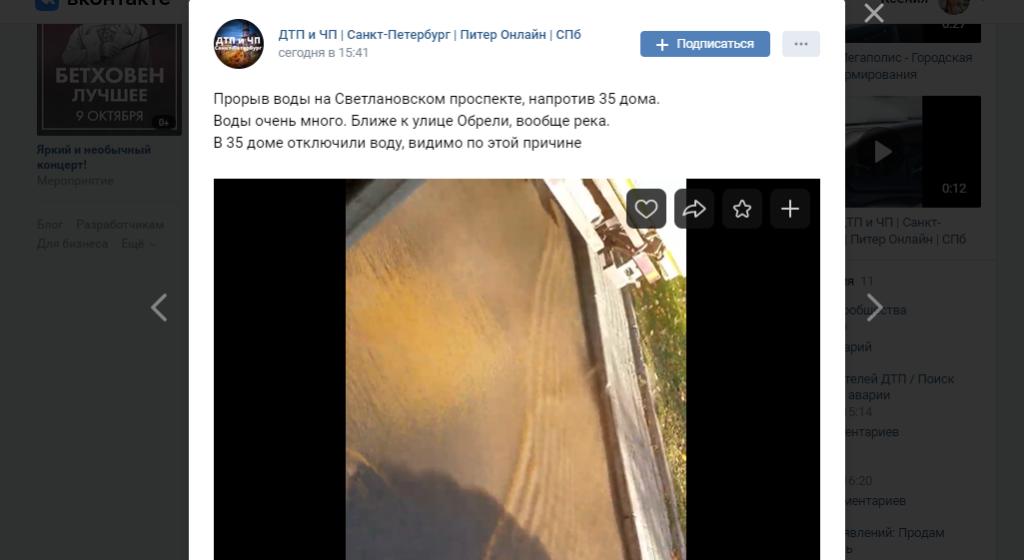 После прорыва трубы на Светлановском проспекте образовалась «река»
