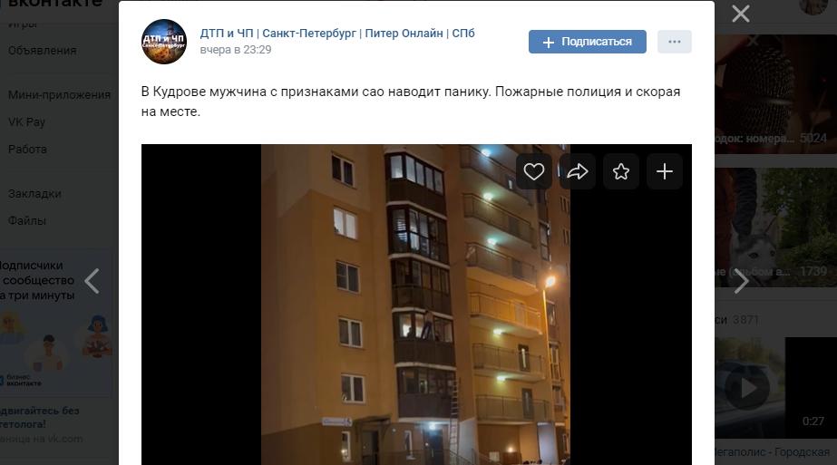 Дерзкая автомобилистка, «человек-паук» в Кудрово, пожар с двумя в погибшими: главное к утру 8 октября