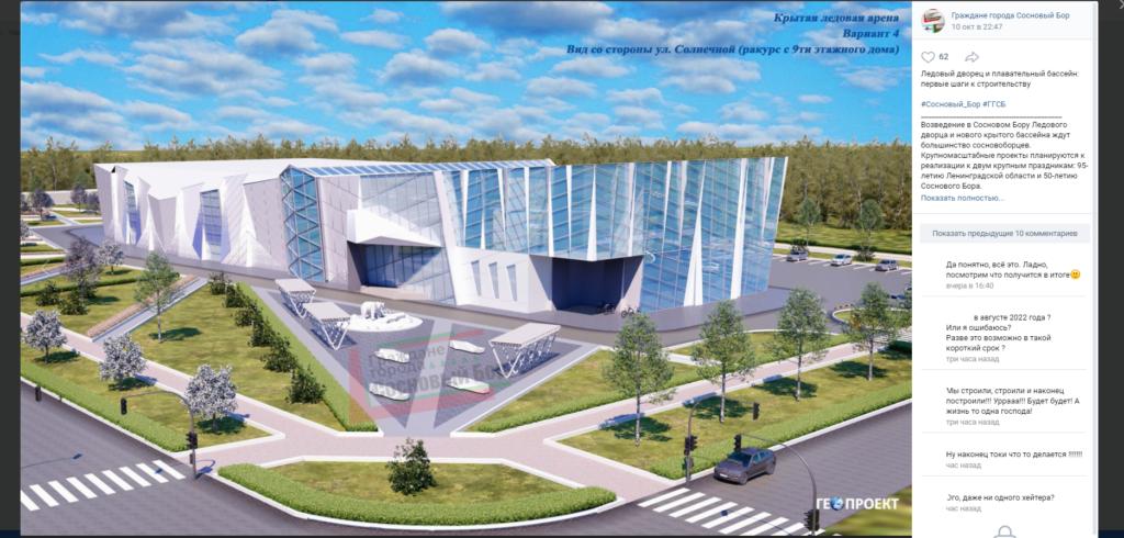 К 2023 году в Сосновом Бору построят Ледовый дворец и бассейн