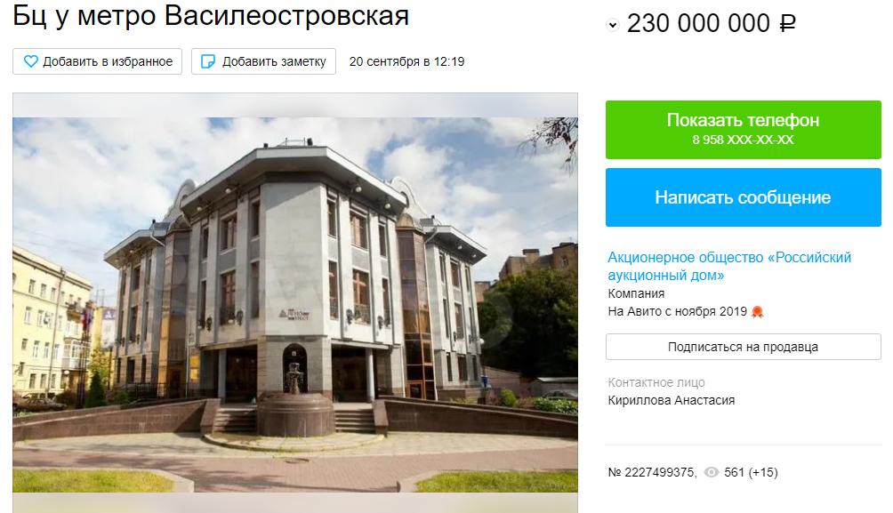 Штаб-квартиру «Петротреста» продают за 200 млн: столько могли увести у дольщиков владельцы компании?