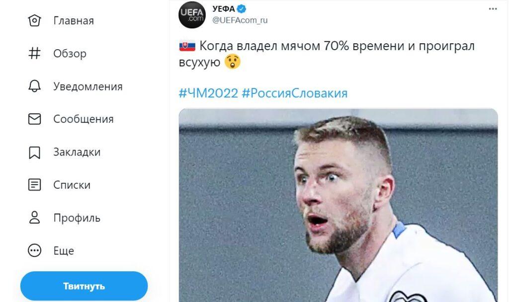 УЕФА пошутил над Словакией после проигрыша от сборной России