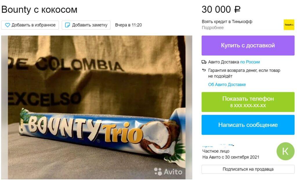 Батончики «Баунти» начали перепродавать на «Авито» за 30 тысяч рублей из-за проблем с поставками