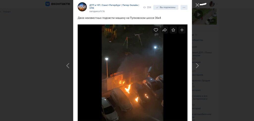 Петербуржцы рассказали о поджоге легковушки двумя неизвестными на Пулковском шоссе